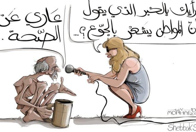 كاريكاتير: مواطن عارٍ عن الصحة!