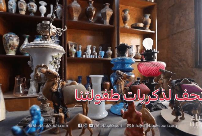 متحف لذكريات طفولتنا في ريف دمشق